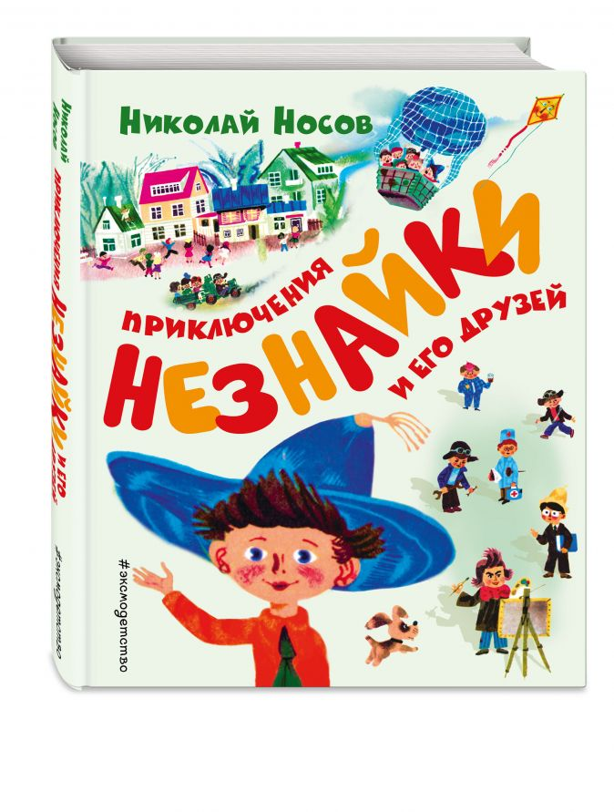 Приключения Незнайки и его друзей (ил. А. Борисова) Николай Носов