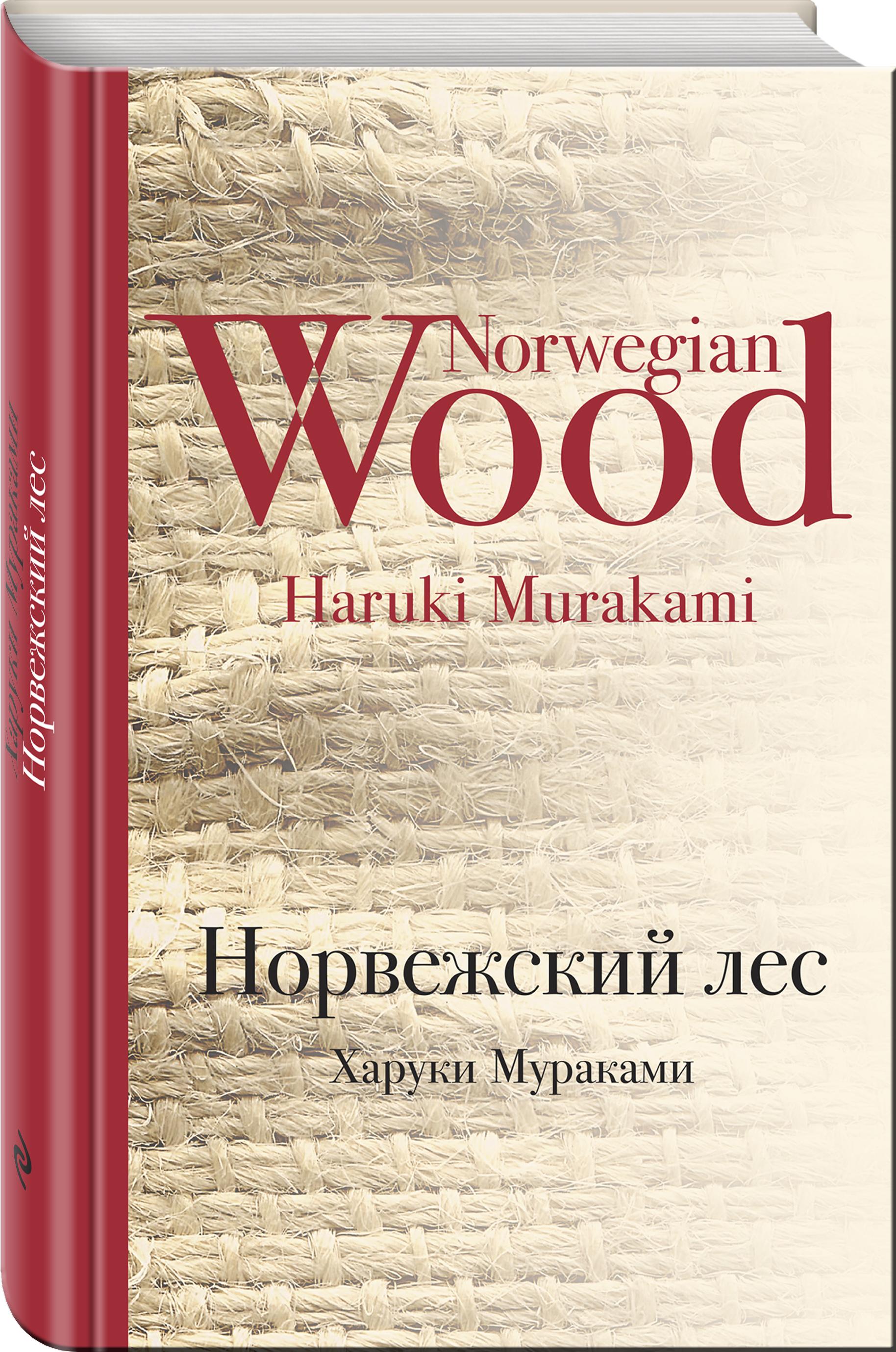 Мураками Х. Норвежский лес эксмо норвежский лес