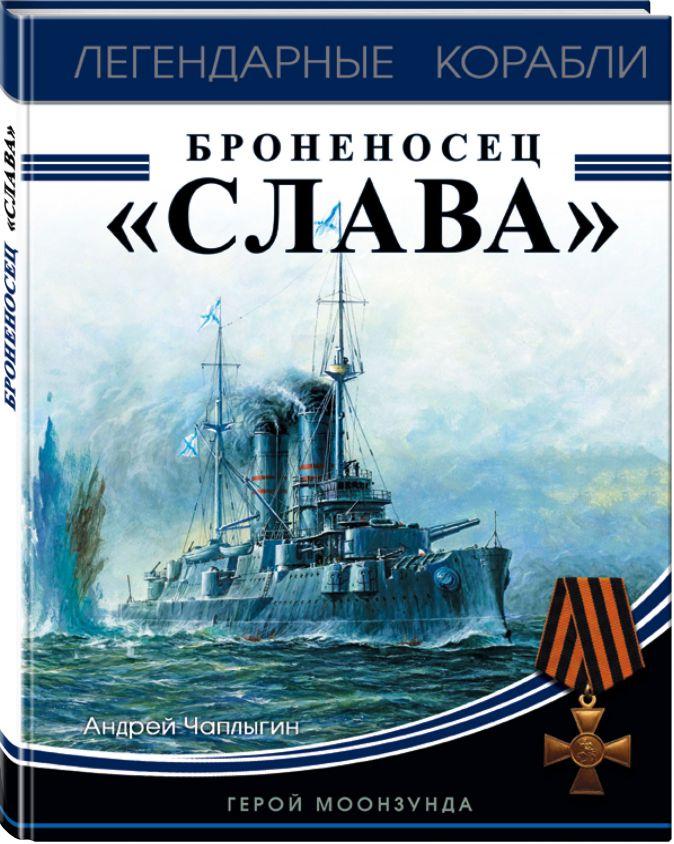Андрей Чаплыгин - Броненосец «Слава». Герой Моонзунда обложка книги