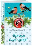 Людмила Толмачева - Время для чудес' обложка книги