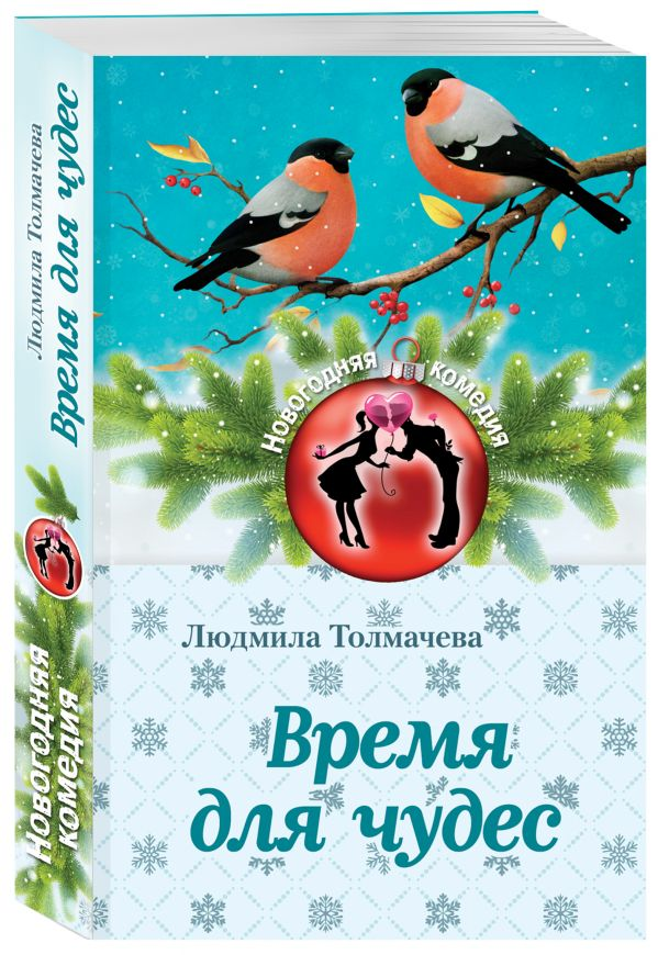 Время для чудес Толмачева Л.С.