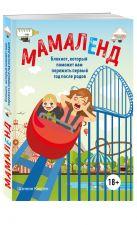 Шэннон Каллен - Мамаленд. Блокнот, который поможет вам пережить первый год после родов' обложка книги