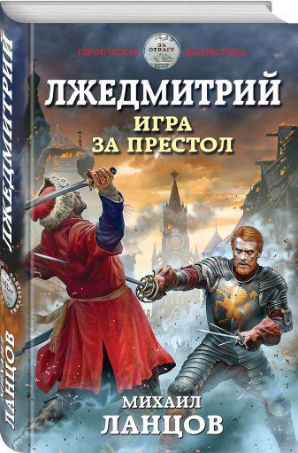Михаил Ланцов - Лжедмитрий. Игра за престол обложка книги