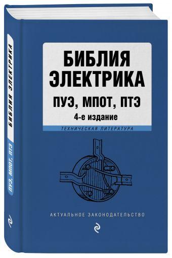 Библия электрика: ПУЭ, МПОТ, ПТЭ. 4-е издание