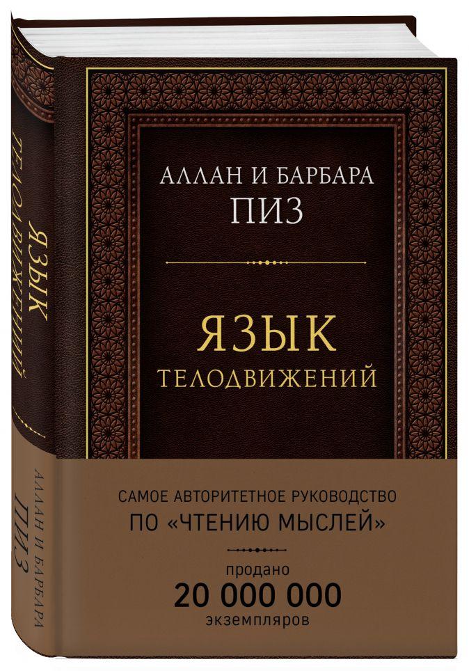"""Аллан и Барбара Пиз - Язык телодвижений. Самое авторитетное руководство по """"чтению мыслей"""" (подарочное издание) обложка книги"""