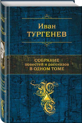 Собрание повестей и рассказов в одном томе Иван Тургенев