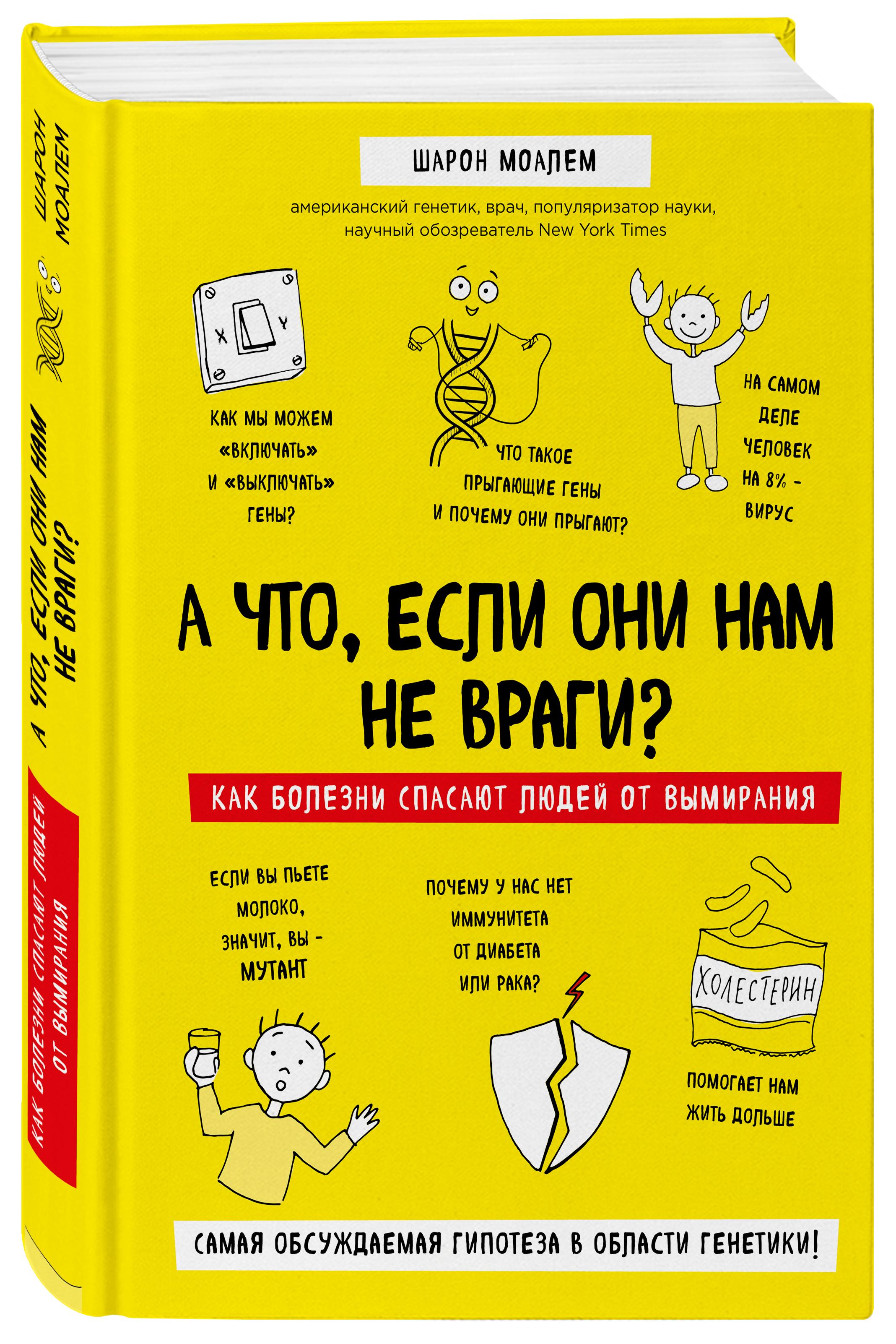 А что, если они нам не враги? Как болезни спасают людей от вымирания от book24.ru