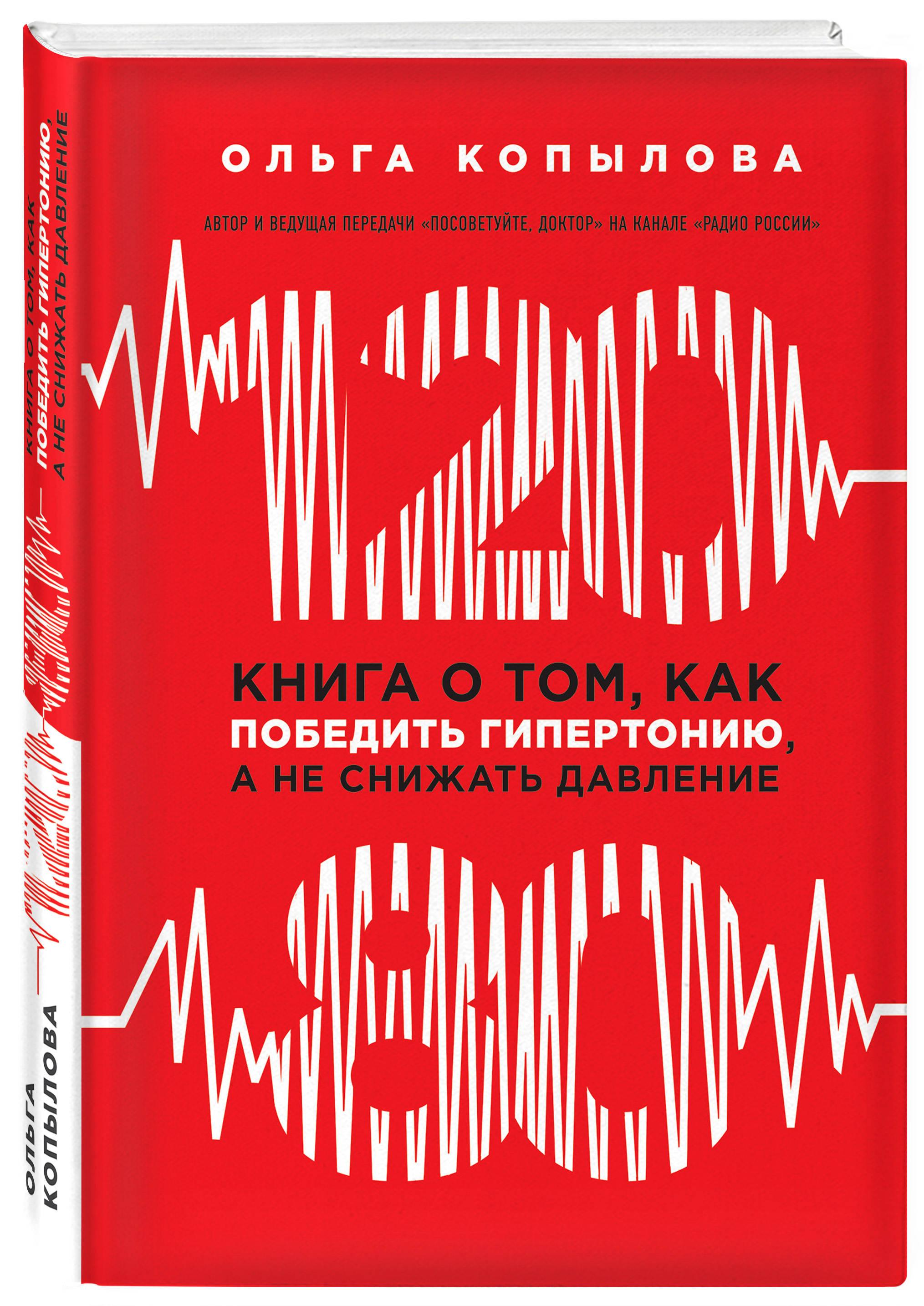 Ольга Копылова 120 на 80. Книга о том, как победить гипертонию, а не снижать давление (новое оформление)