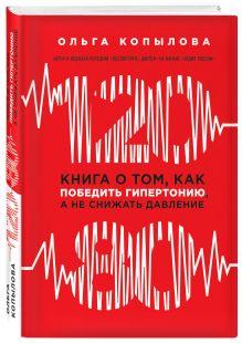 120 на 80. Книга о том, как победить гипертонию, а не снижать давление (новое оформление)