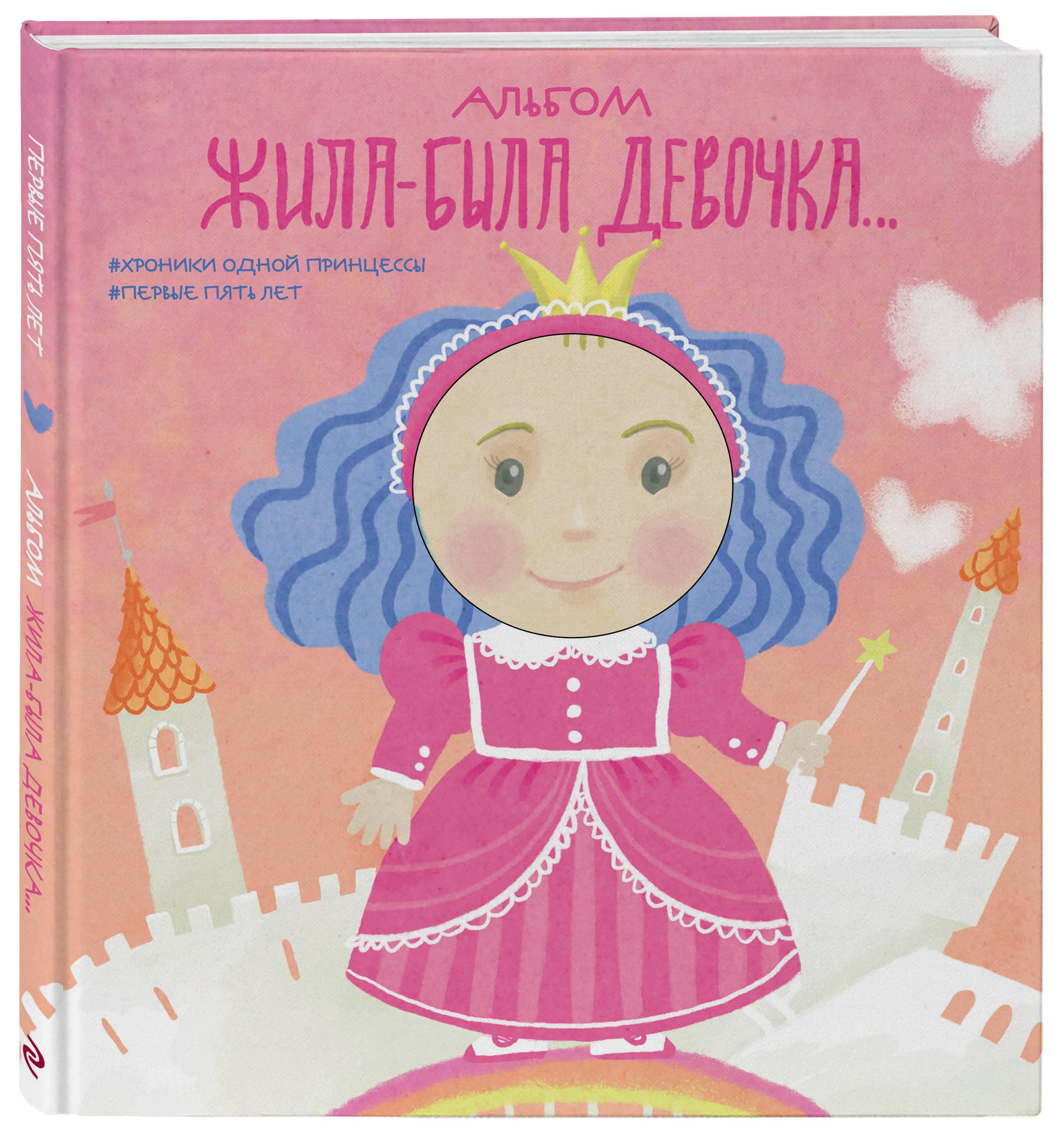Фото - Альбом. Жила-была девочка. Хроники одной принцессы. Первые 5 лет литвиненко н большая книга первых открытий