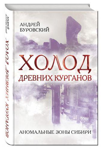 Андрей Буровский - Холод древних курганов. Аномальные зоны Сибири обложка книги
