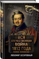 Любомир Бескровный - Вся Отечественная война 1812 года. Самое полное изложение' обложка книги
