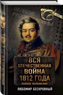 Вся Отечественная война 1812 года. Самое полное изложение