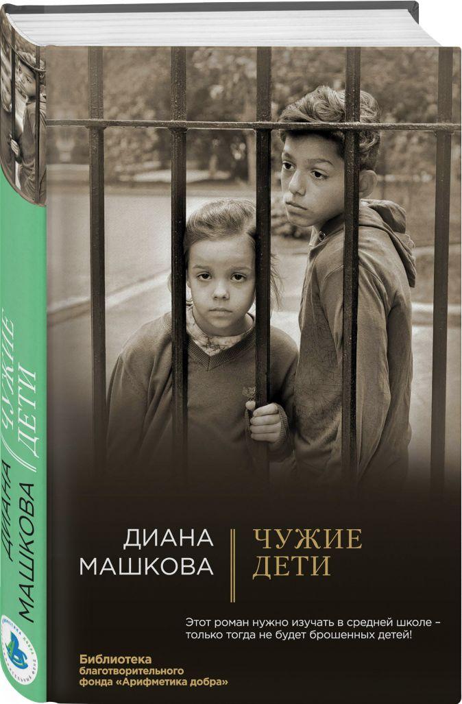 Диана Машкова - Чужие дети обложка книги