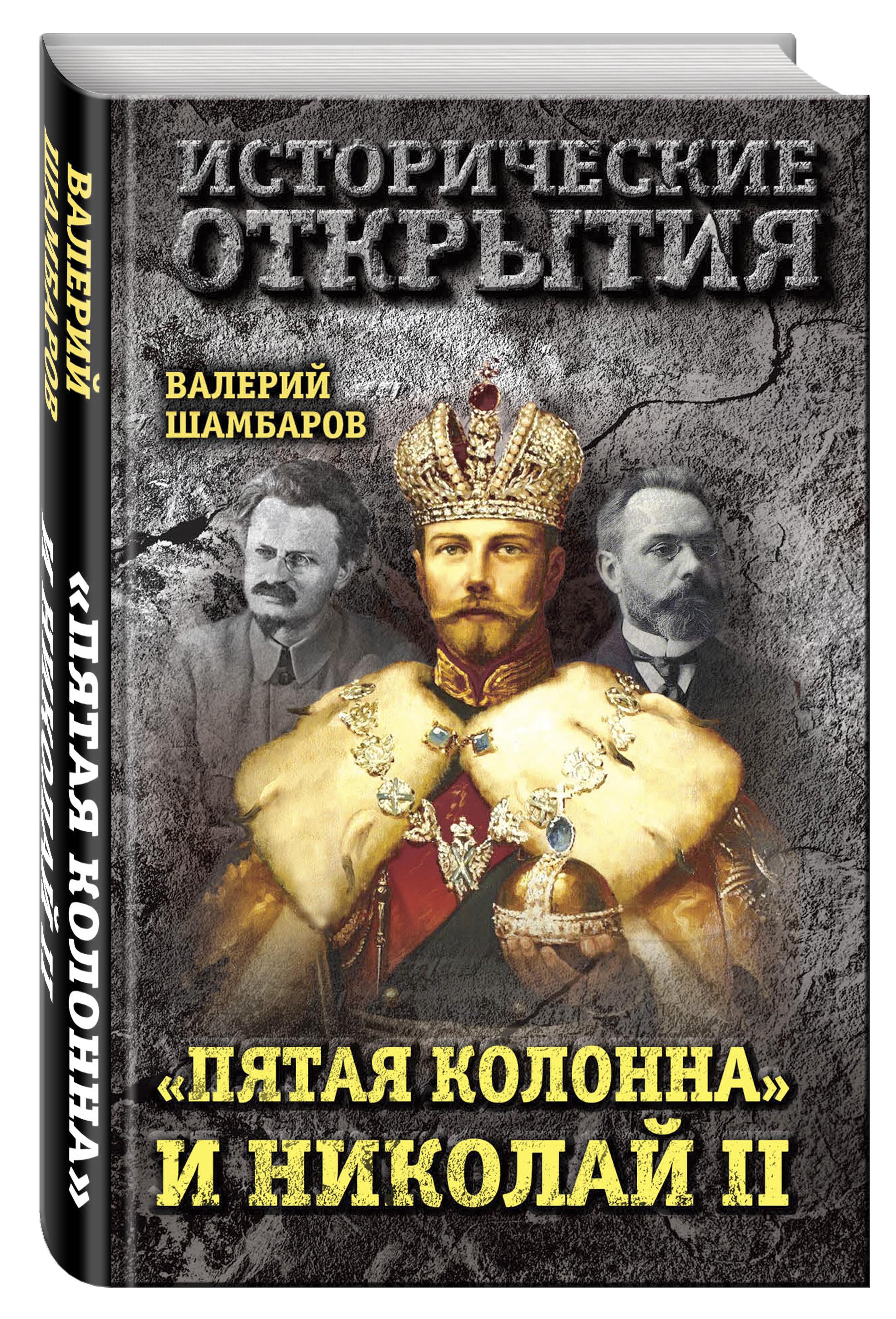 Валерий Шамбаров «Пятая колонна» и Николай II бушин в пятая колонна отпор клеветникам