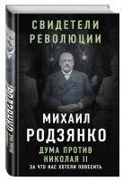 Родзянко М.В. - Дума против Николая II. За что нас хотели повесить' обложка книги