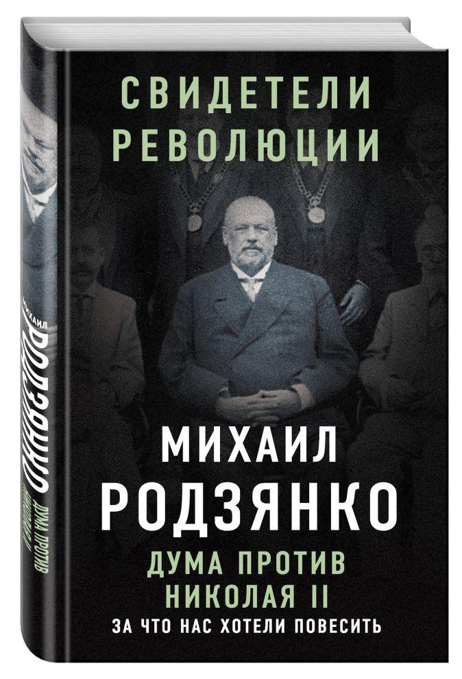 Михаил Родзянко - Дума против Николая II. За что нас хотели повесить обложка книги