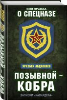 Абдулаев Э. - Позывной — Кобра. Записки «каскадера»' обложка книги