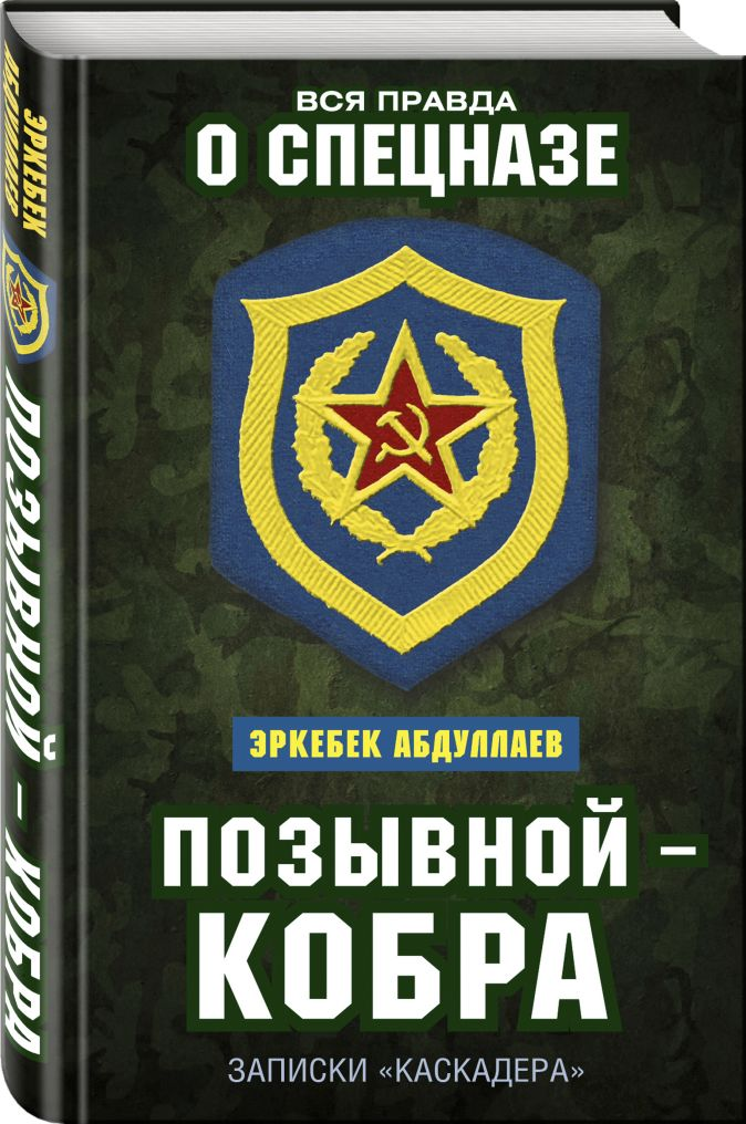 Эркебек Абдуллаев - Позывной — Кобра. Записки «каскадера» обложка книги