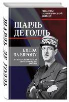 Голль Ш. де - Битва за Европу. От Второй мировой до «холодной» войны' обложка книги
