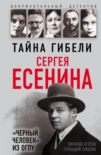 Тайна гибели Сергея Есенина. «Черный человек» из ОГПУ - фото 1