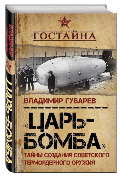 «Царь‐бомба». Тайны создания советского термоядерного оружия - фото 1