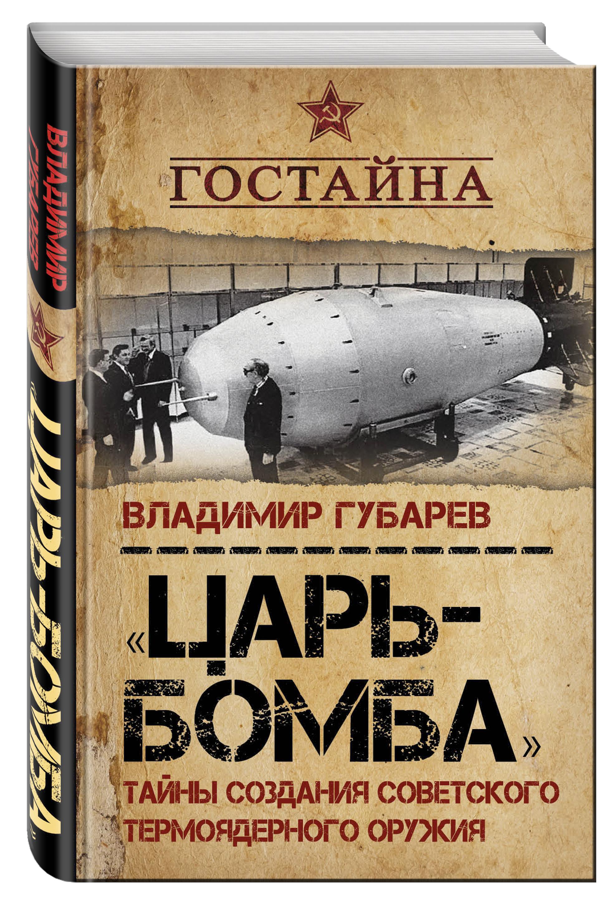 Губарев В.С. «Царь‐бомба». Тайны создания советского термоядерного оружия