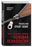 Рихард фон Крафт-Эбинг - Преступления любви. Половая психопатия' обложка книги
