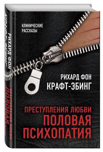 Рихард фон Крафт-Эбинг - Преступления любви. Половая психопатия обложка книги