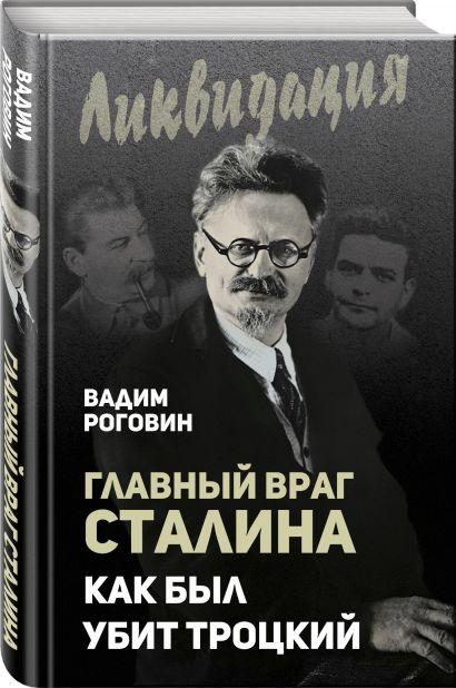 Главный враг Сталина. Как был убит Троцкий - фото 1