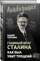Роговин В.З. - Главный враг Сталина. Как был убит Троцкий' обложка книги