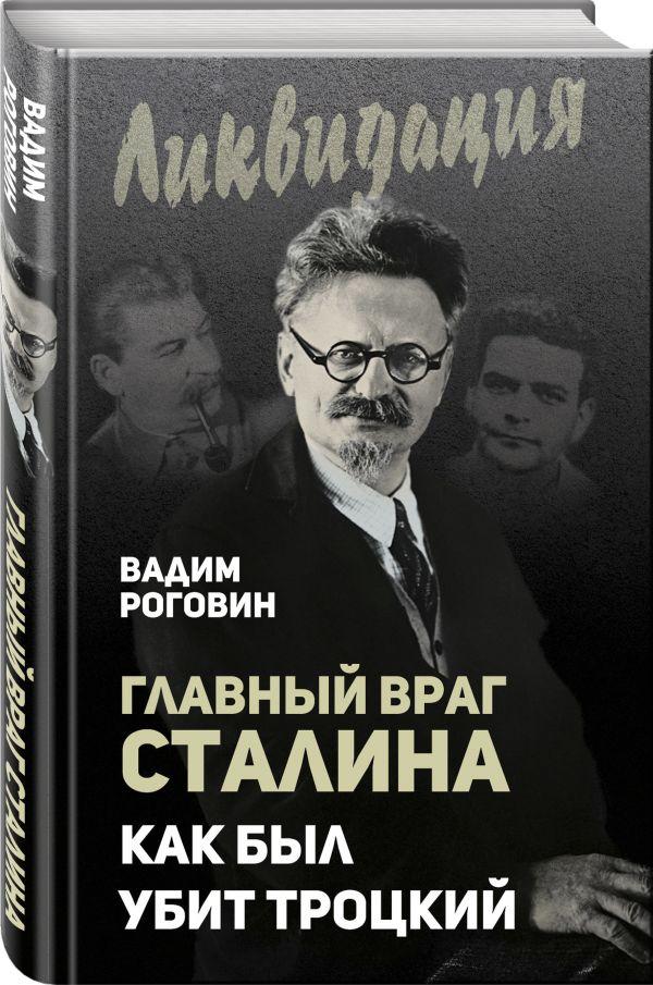 Главный враг Сталина. Как был убит Троцкий фото