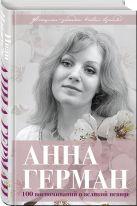 Иван Ильичев - Анна Герман. Сто воспоминаний о великой певице' обложка книги
