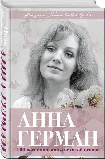 Иван Ильичев - Анна Герман. Сто воспоминаний о великой певице обложка книги