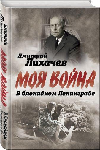 Дмитрий Лихачев - В блокадном Ленинграде обложка книги