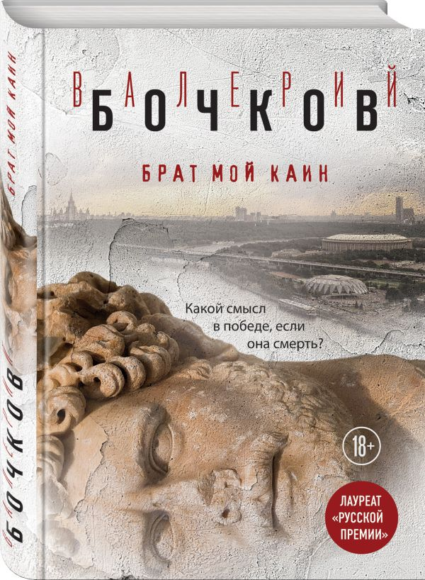 Бочков Валерий Борисович Брат мой Каин недорого