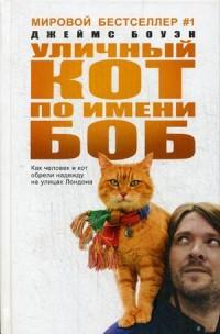 Уличный кот по имени Боб (кинообложка). Как человек и кот обрели надежду на улицах Лондона. Джеймс Боуэн Джеймс Боуэн