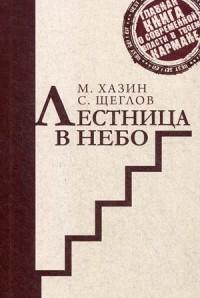 Лестница в небо. Краткая версия. Хазин М.Л., Щеглов С. Хазин М.Л., Щеглов С.