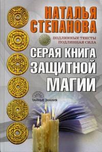 Серая книга защитной магии. Степанова Н. Степанова Н.