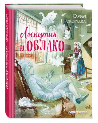 Лоскутик и Облако (ил. А. Власовой) Софья Прокофьева