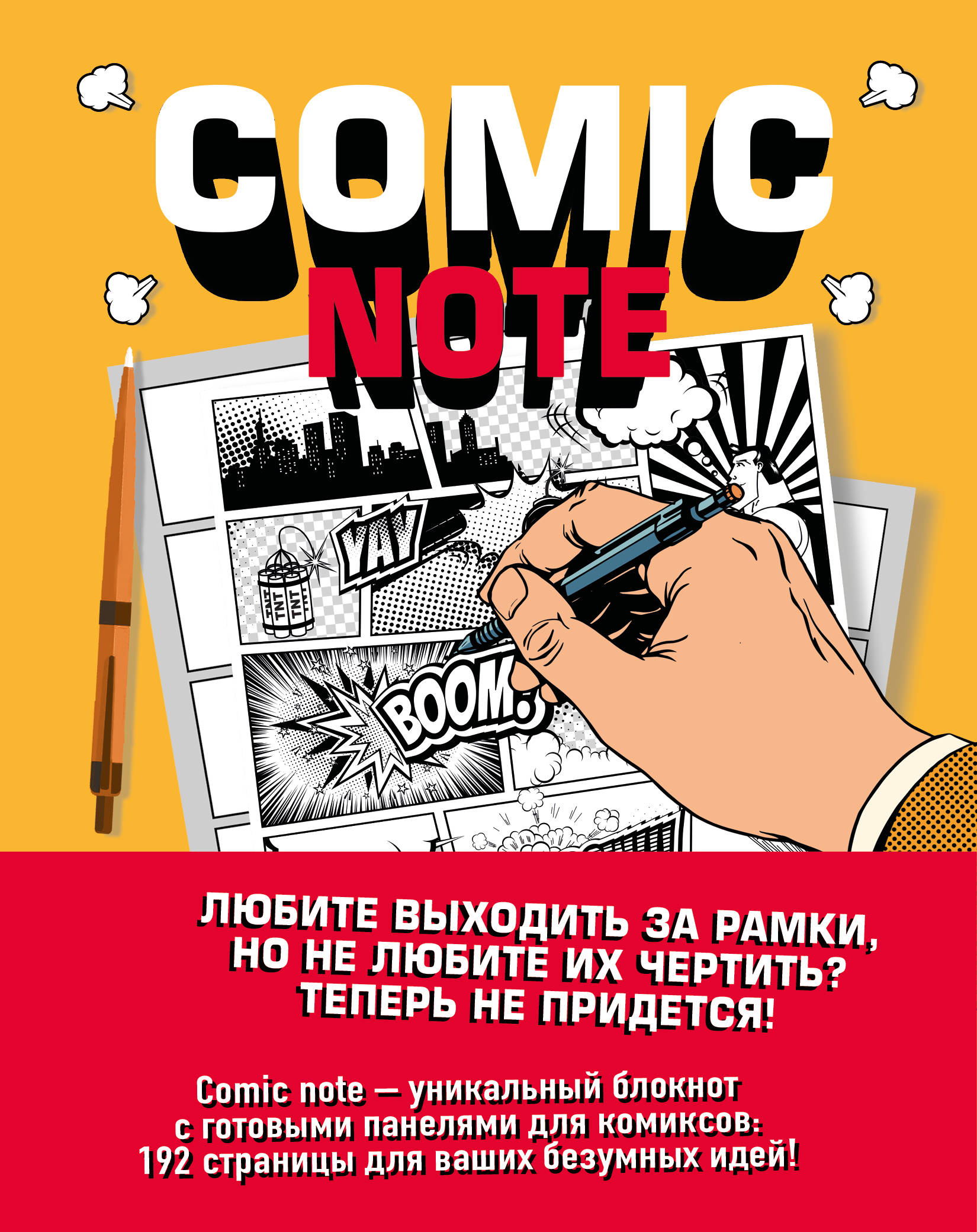 Comic Note. Скетчбук для создания собственного комикса comic note скетчбук для создания собственного комикса