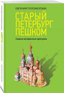 Старый Петербург пешком