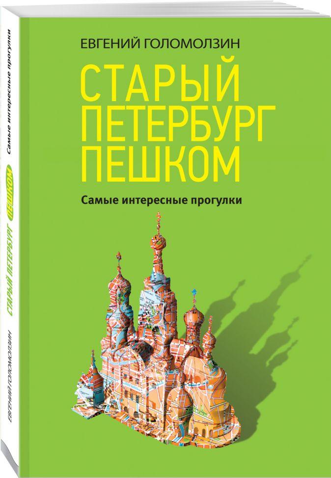 Старый Петербург пешком Евгений Голомолзин