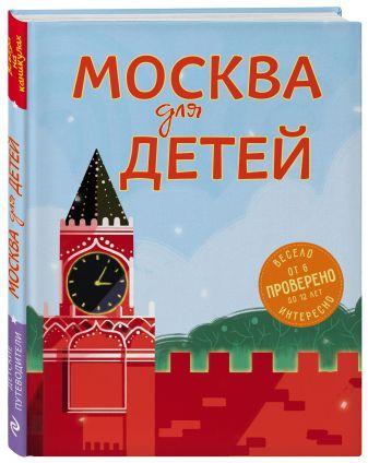 Н. А. Андрианова - Москва для детей. 4-е изд., испр. и доп. обложка книги
