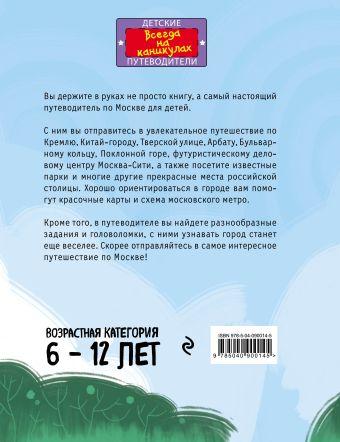 Москва для детей. 4-е изд., испр. и доп. Андрианова Н.А.