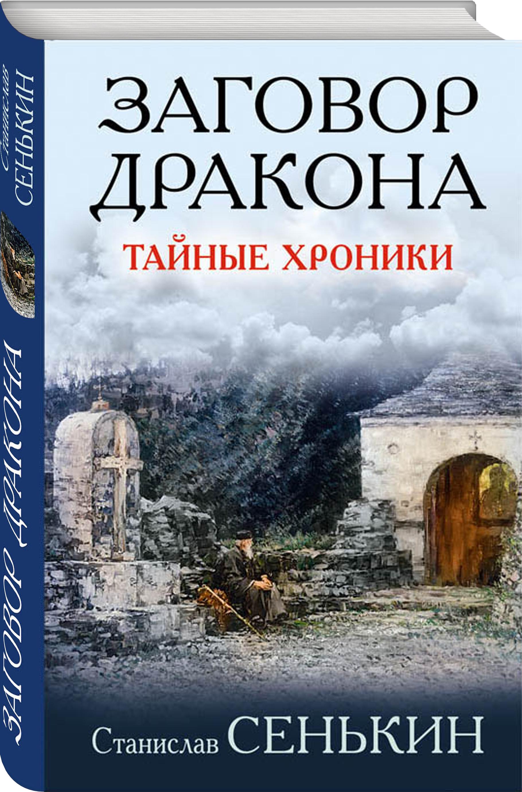 Сенькин Станислав Леонидович Заговор Дракона. Тайные хроники