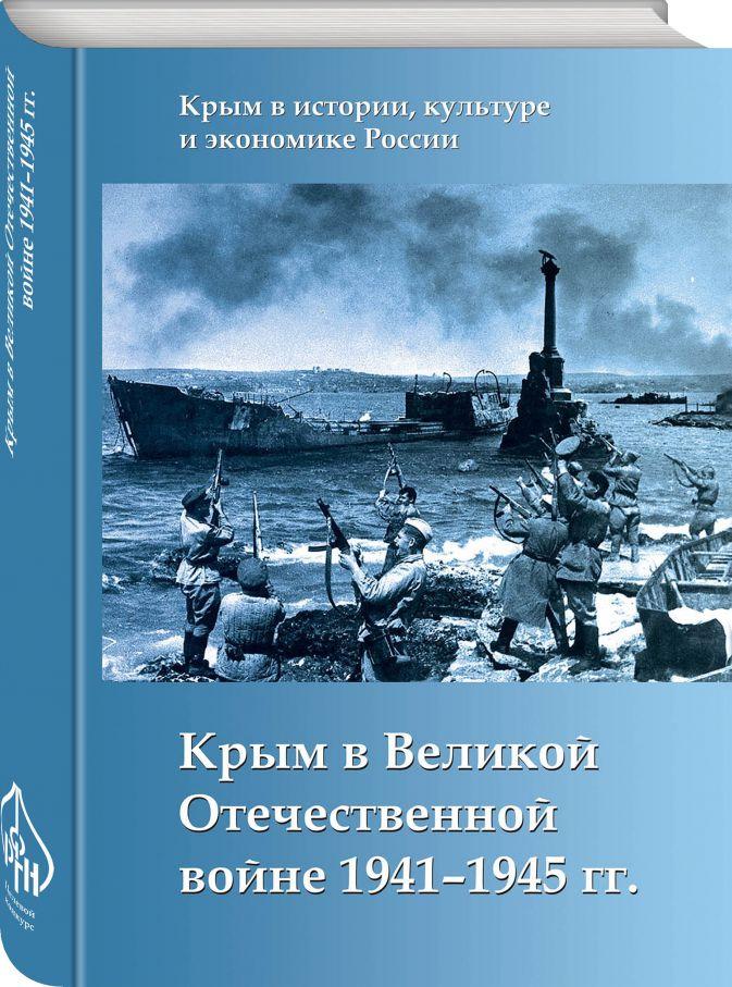 Аничкин Н.А. - Крым в Великой Отечественной войне 1941-1945 гг. обложка книги
