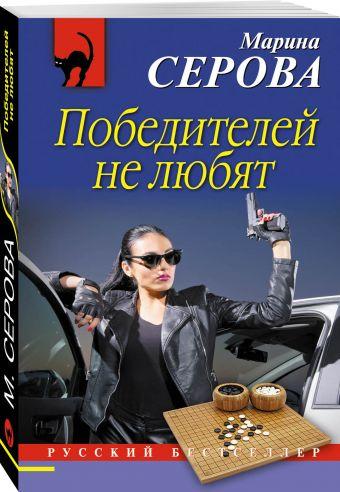 Победителей не любят Марина Серова
