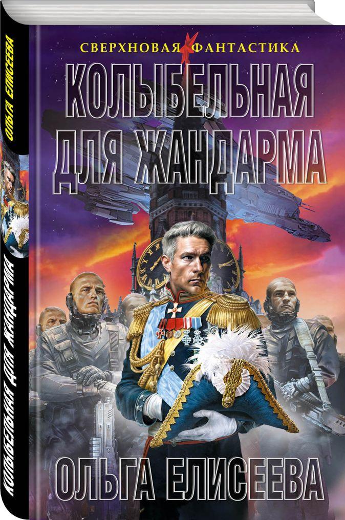 Ольга Елисеева - Колыбельная для жандарма обложка книги