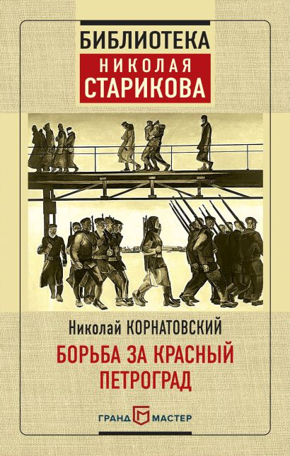 Борьба за Красный Петроград - фото 1